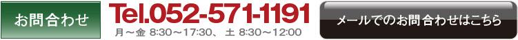 お問合わせ Tel.052-571-1191月~土 8:30~17:30 メールでのお問い合わせはこちら