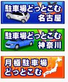 駐車場どっとこむ名古屋